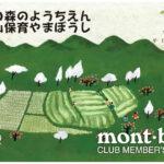 モンベルサポートカード